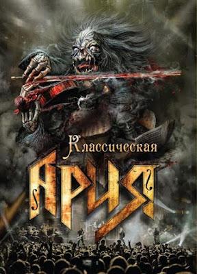 """Ο live δίσκος των Ария """"Классическая Ария"""""""