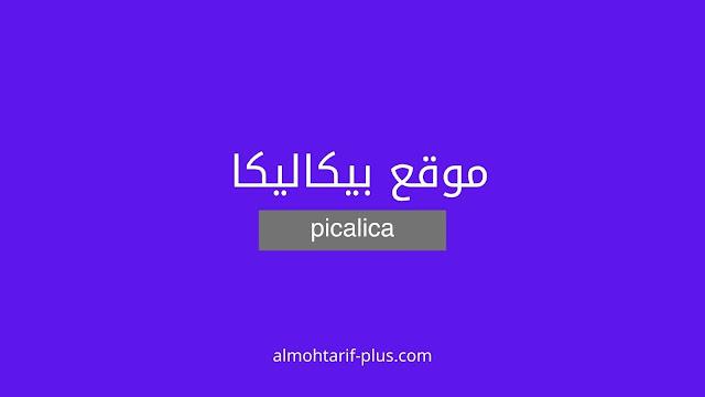 موقع بيكاليكا picalica