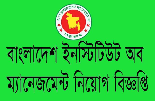 Bangladesh Institute of Management Recruitment Notice