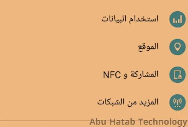 تقنية NFC في الهواتف الذكية ...