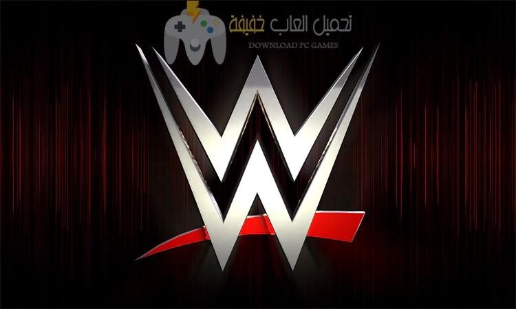 تحميل لعبة مصارعة WWE للكمبيوتر مع أحدث الاصدارات