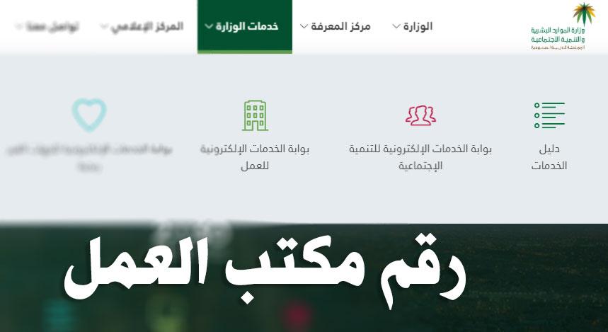 رقم مكتب وزارة العمل السعودية رقم مكتب العمل لاستقبال الاستفسارات