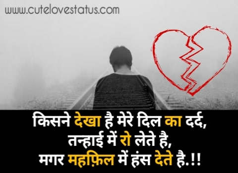Best Heart Touching Shayari | Hurt Status in Hindi