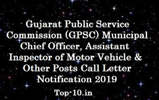 Gujarat Public Service Commission (GPSC) Municipal Chief Officer, Assistant Inspector of Motor Vehicle & Other Posts Call Letter Notification 2019