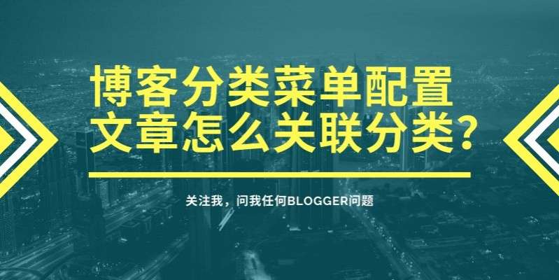 blogger教程