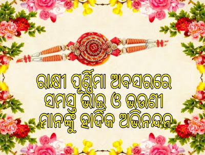 Happy Rakhi purnima