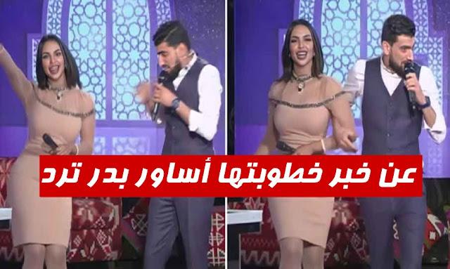 خطوبة أساور بن محمد وقدور لارتيستو