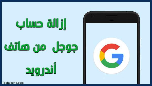 كيفية إزالة حساب Google من هاتف أندرويد