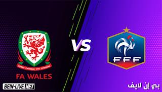 مشاهدة مباراة فرنسا وويلز بث مباشر اليوم بتاريخ 02-06-2021 في مباراة وديه