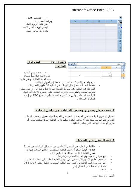 أساسيات برنامج اكسل Excel elebda3.net-5858-07.