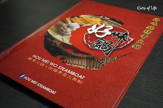Hou Mei Wo Steamboat 好味锅猪骨火锅 Elite Avenue