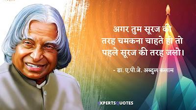 Dr.-APJ-Abdul-Kalam-Motivational-Quotes-in-Hindi