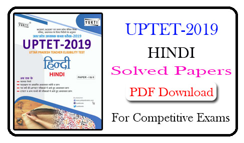 UPTET Hindi Solved Papers for Class I-V Free PDF Download