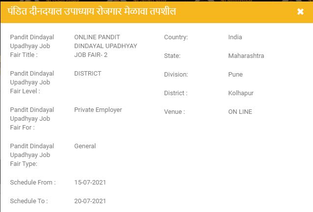 Kolhapur Job Fair 2021 - 144+ posts Kolhapur Rojgar Melava 2021