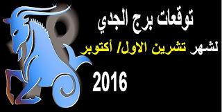 توقعات برج الجدي  لشهر تشرين الاول/ اكتوبر 2016
