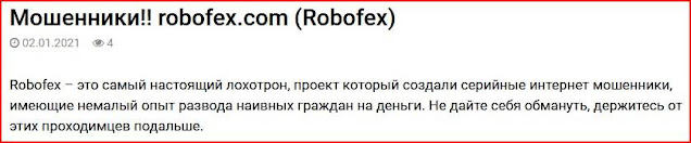 robofex.com – Отзывы