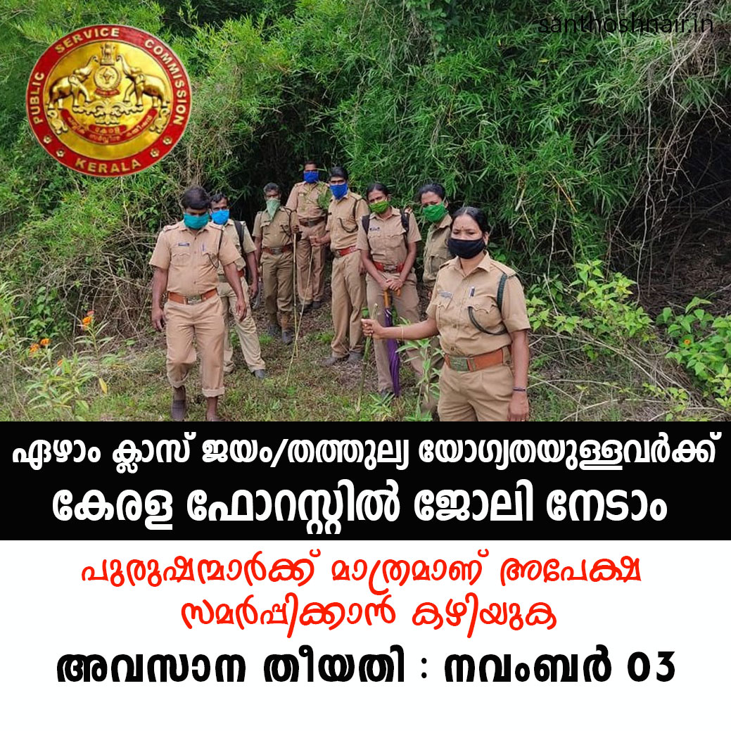 Candidates with 7th class pass / equivalent can get a job in Kerala Forest