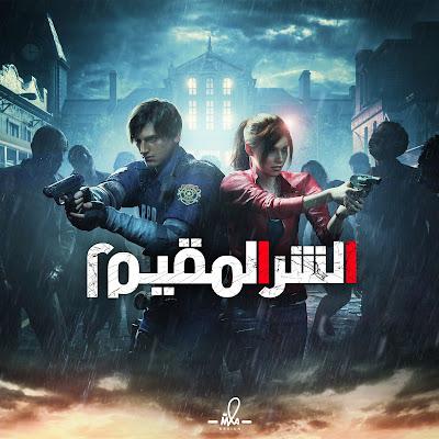 تعريب لعبة Resident Evil 2