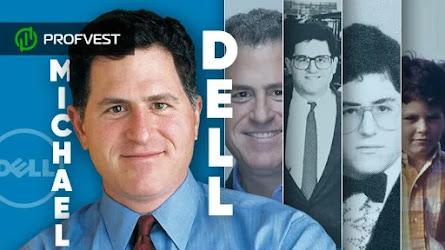 Майкл Делл: биография и история успеха известного миллиардера