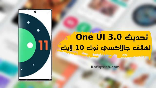 تحديث  أندرويد 11 (One UI 3.0)  لهاتف سامسونج جلاكسي نوت 10 لايت  [تحديث مستقر شرح التثبيث]