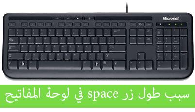 سبب طول زر space في لوحة المفاتيح