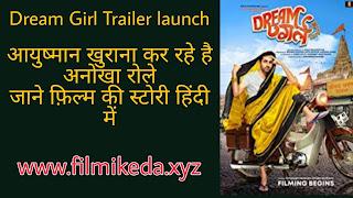 Dream Girl Trailer : Aayushman Khurana & Nushrat Bharucha new film Trailer launch.