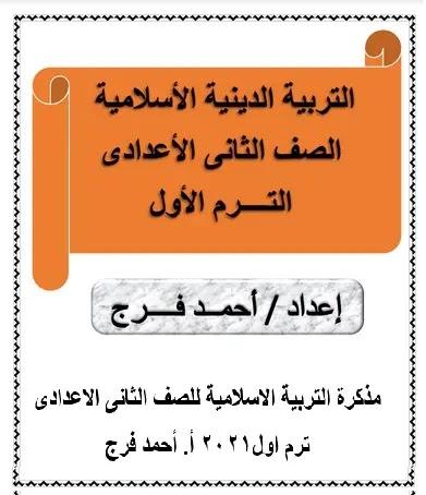 مذكرة دين اسلامى ثانية اعدادى ترم اول 2021