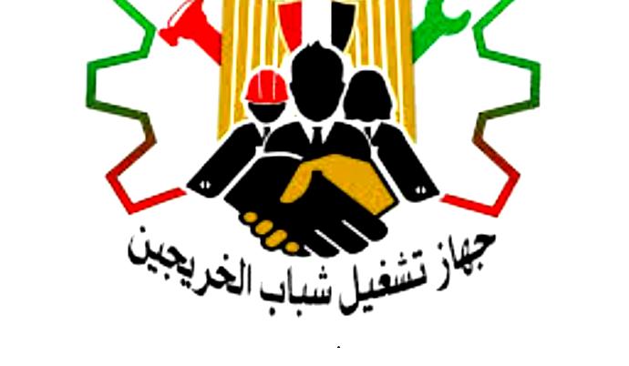 وظائف جهاز رعاية وتشغيل شباب الخريجين مصر 2021