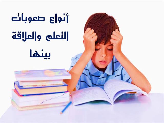 أنواع صعوبات التعلم learning difficulties والعلاقات بينها – الباحث العربي
