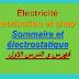 module d'électricité S2 - مادة الكهرباء مستوى جامعي -شرح بالعربية