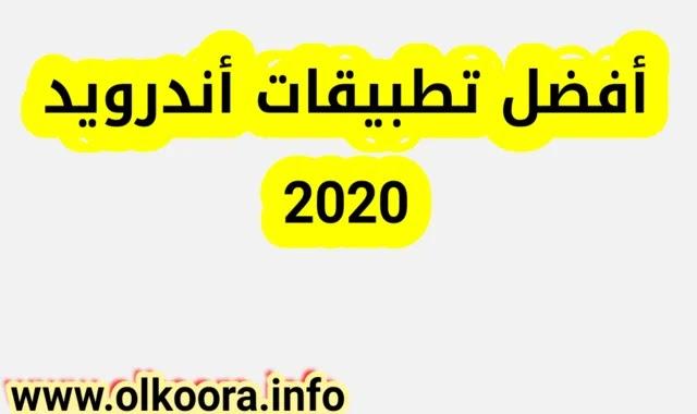 أفضل تطبيقات أندرويد 2020