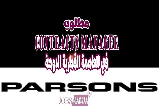 مطلوب Contracts Manager للعمل في الدوحة ,قطر/ JOBS-WADIFA