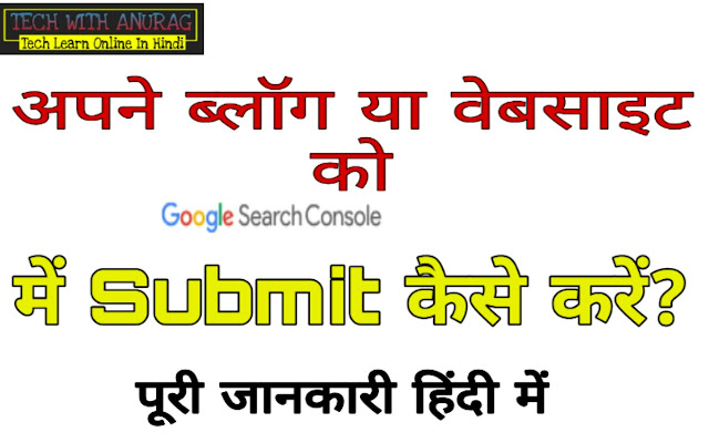 How To Submit Blog In Google Webmaster Tool