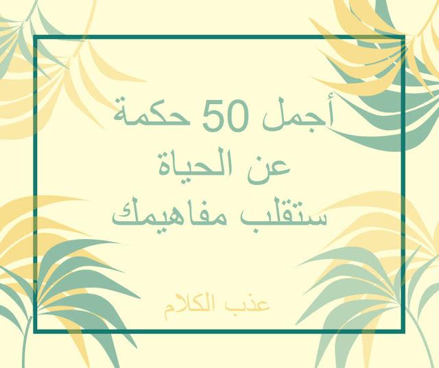 أجمل 50 حكمة عن الحياة ستقلب مفاهيمك