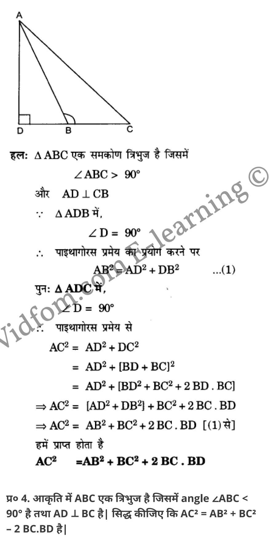 class 10 maths chapter 6 hindi medium 64