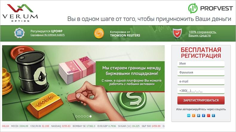 Verum Option обзор и отзывы клиентов