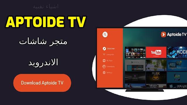 افضل متجر مجاني لتحميل تطبيقات سمارت تي في 2022 smart tv التلفاز الذكي