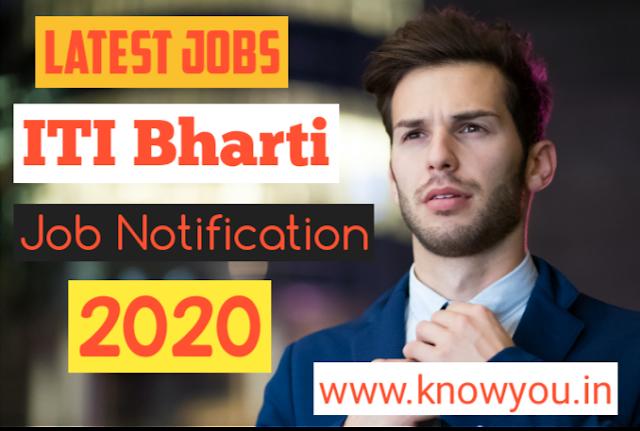 Latest ITI Bharti, ITI Job, ITI Recruitment, Best ITI job in Gujarat 2020