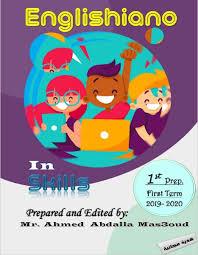 ملزمة اللغة الانجليزية للصف الأول الاعدادي ترم أول لعام 2021