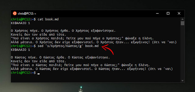 Linux sed command