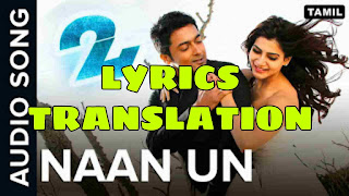 Naan Un Lyrics in English | With Translation | - Arijit Singh