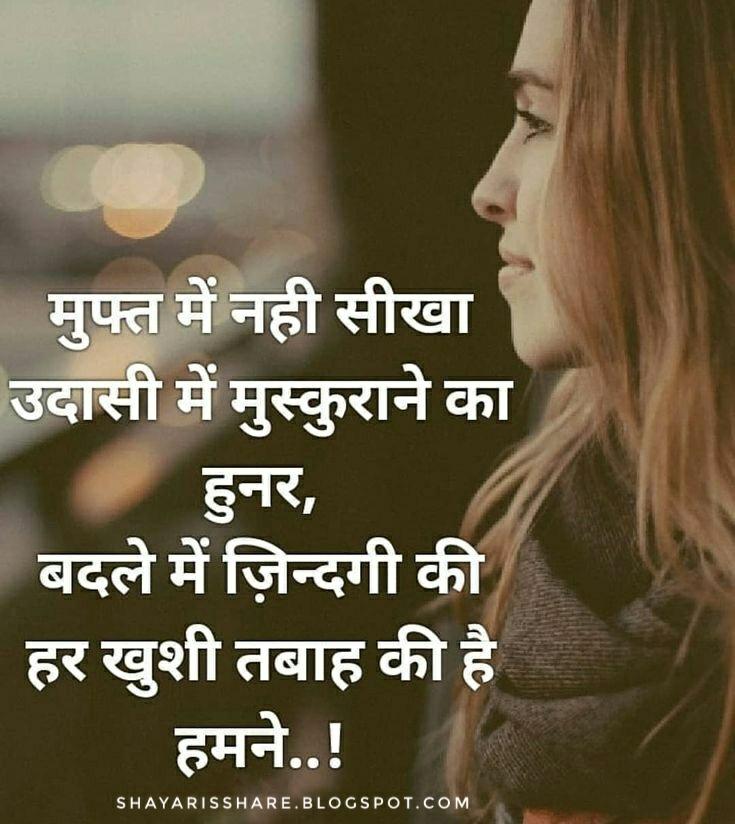 Best Broken Heart Shayari In Hindi