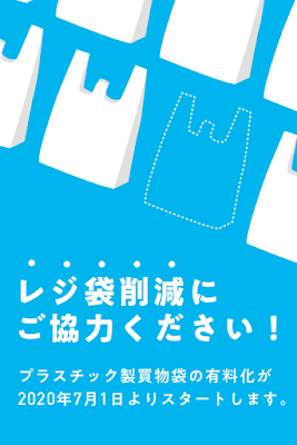 日本終於走到這一步! 7月起膠袋徵費