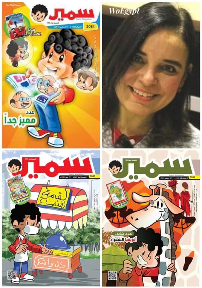 Shahira Khalil, editor-in-chief of Samir magazine