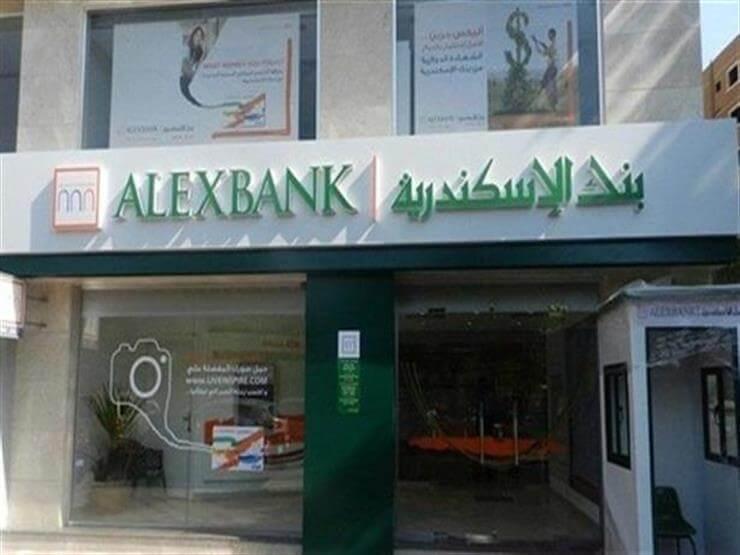 مواعيد عمل فروع بنك الأسكندرية مصر 2021