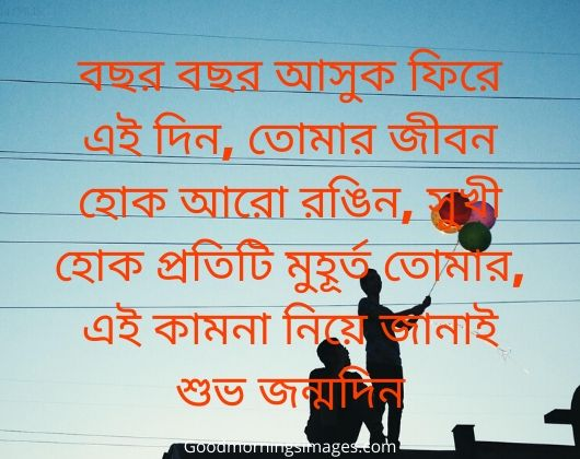 happy birthday image bangla
