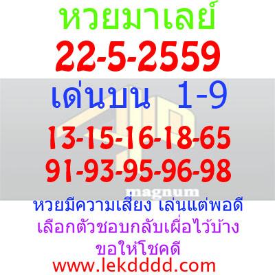 ผลสลากกินแบ่งรัฐบาล งวด01 กรกฏาคม 2551: ตรวจสลากกินแบ่งรัฐบาล ได้ที่นี่