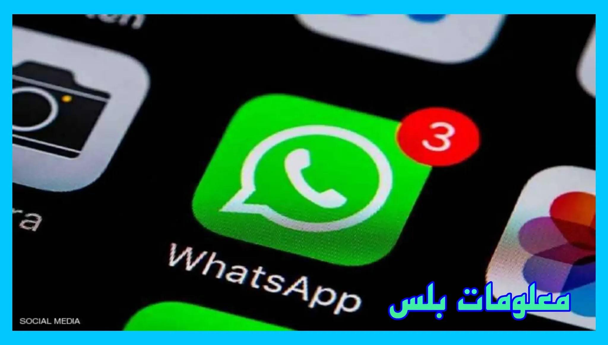 تحديث إعدادات ملفات تعريف الارتباطأخبار سيتوقف WhatsApp عن العمل على بعض الهواتف اعتبارًا من 1 يناير