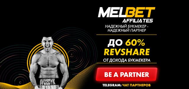 Melbet - партнерская программа букмекерской конторы