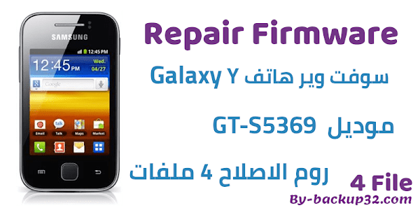 سوفت وير هاتف Galaxy Y موديل GT-S5369 روم الاصلاح 4 ملفات تحميل مباشر